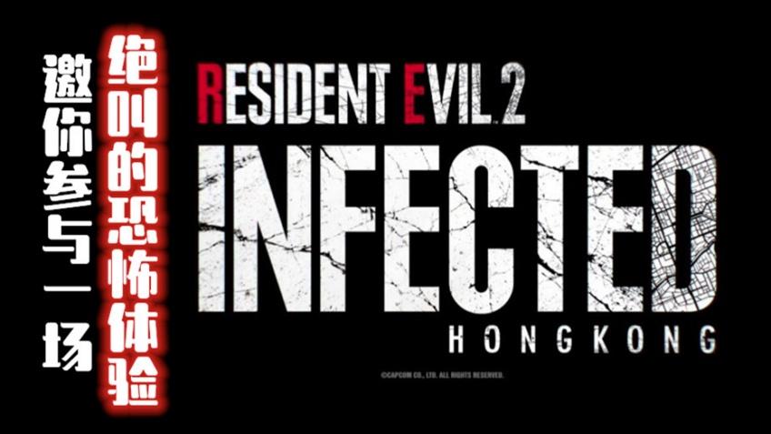 Resident Evil 2 ซอมบี้ ฮ่องกง