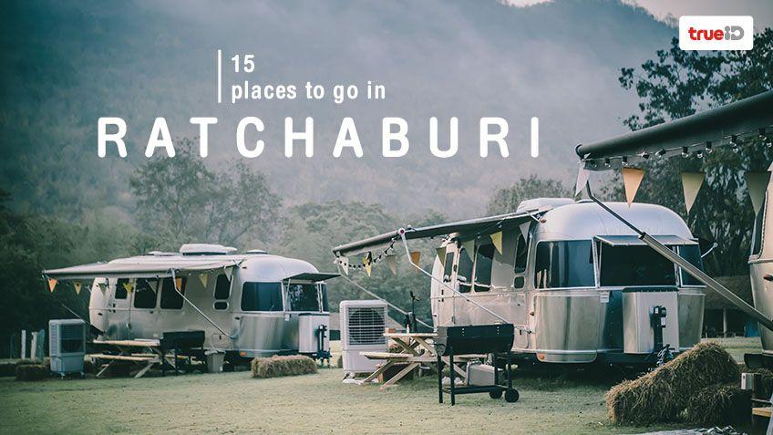 อัพเดท 15 ที่เที่ยวราชบุรี ปังๆ จูงมือกันเที่ยวใกล้กรุงเทพ เช้าไปเย็นกลับก็ได้ชิลๆ