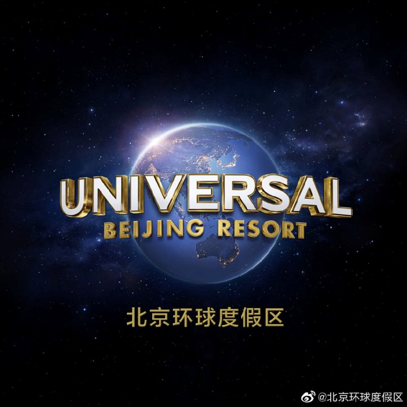 Universal Studio ปักกิ่ง