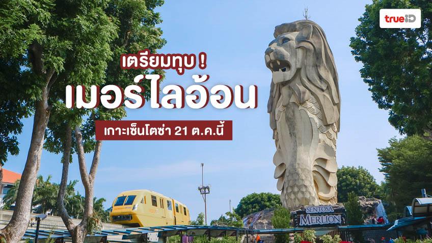 สิงโตเมอร์ไลอ้อน สิงคโปร์