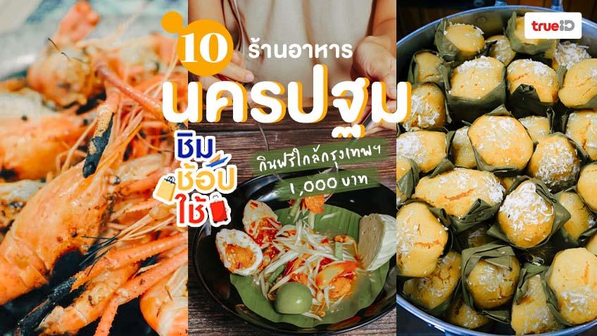 ชิม ช้อป ใช้ 10 ร้านอาหารนครปฐม