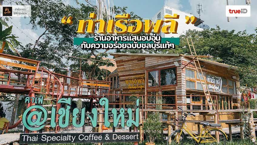 ร้านอาหารเปิดใหม่ ย่านสุขุมวิท ท่าเรือพลี ชลบุรี ซีฟู้ด นำเสนอความอร่อยฉบับชลบุรีแท้ๆ