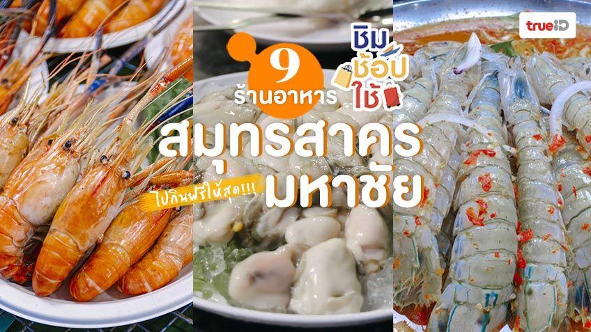 ชิม ช้อป ใช้ 9 ร้านอาหาร สมุทรสาคร มหาชัย ไปกินฟรีให้สุด!!!