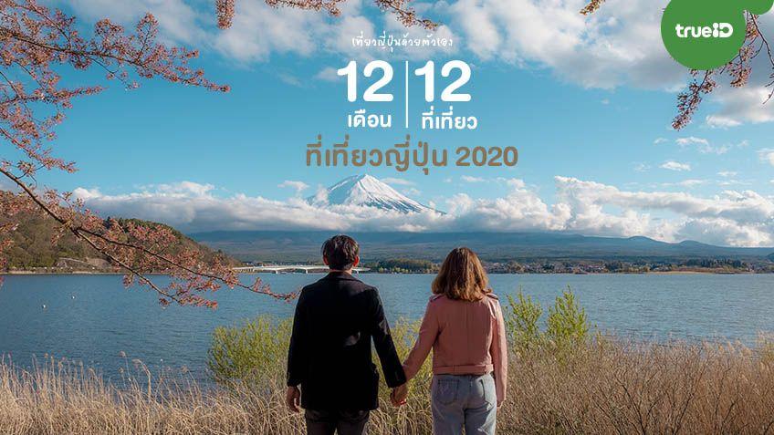 ที่เที่ยวญี่ปุ่น 12 เดือน 12 ที่เที่ยว 2020 เที่ยวญี่ปุ่นด้วยตัวเอง ครื้นเครงอย่าบอกใคร!