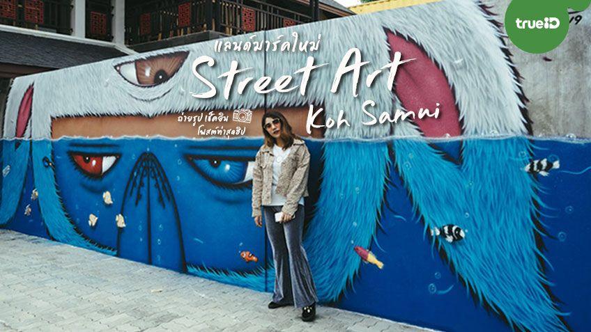 ที่เที่ยวถ่ายรูปอาร์ทๆ เกาะสมุย กับ 6 จุดเช็คอิน Street Art แลนด์มาร์คใหม่