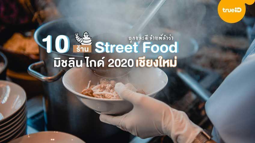 10 ร้าน Street Food มิชลิน ไกด์ 2020 เชียงใหม่ ถูกและดี ลำแต้ลำว่า