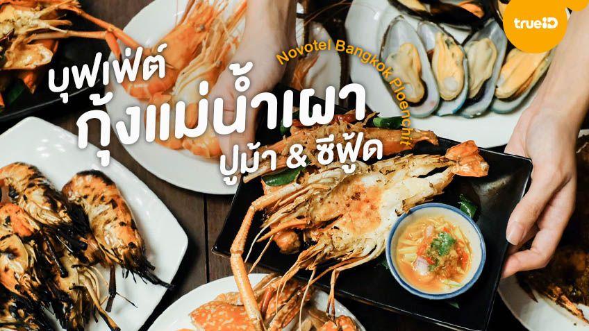 สดจากทะเล! บุฟเฟ่ต์กุ้งแม่น้ำเผา ปูม้า และซีฟู้ด ที่ห้องอาหาร The Square โรงแรม Novotel Bangkok Ploenchit Sukhumvit