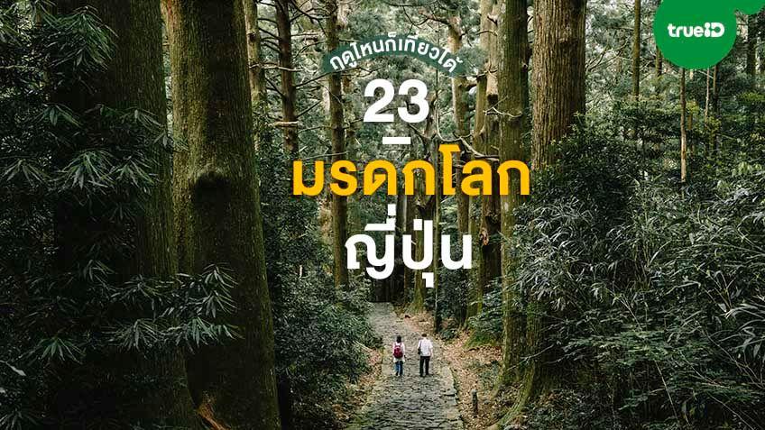 23 ที่เที่ยวมรดกโลก ญี่ปุ่น ไปฤดูไหนก็ฟิน !