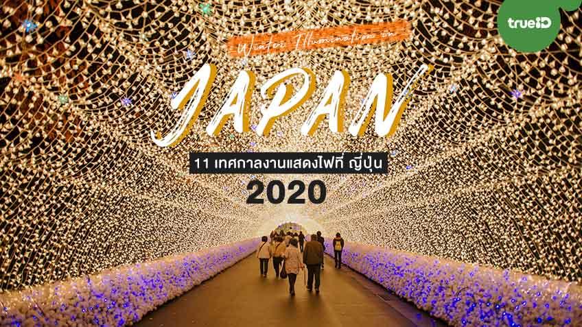 11 เทศกาล งานแสดงไฟ ญี่ปุ่น ฤดูหนาว 2020 Winter Illumination in Japan