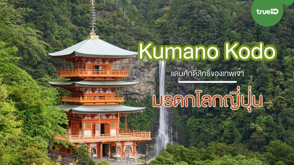 เที่ยวญี่ปุ่น Kumano Kodo แดนศักดิ์สิทธิ์ของเทพเจ้า หนึ่งในมรดกโลก