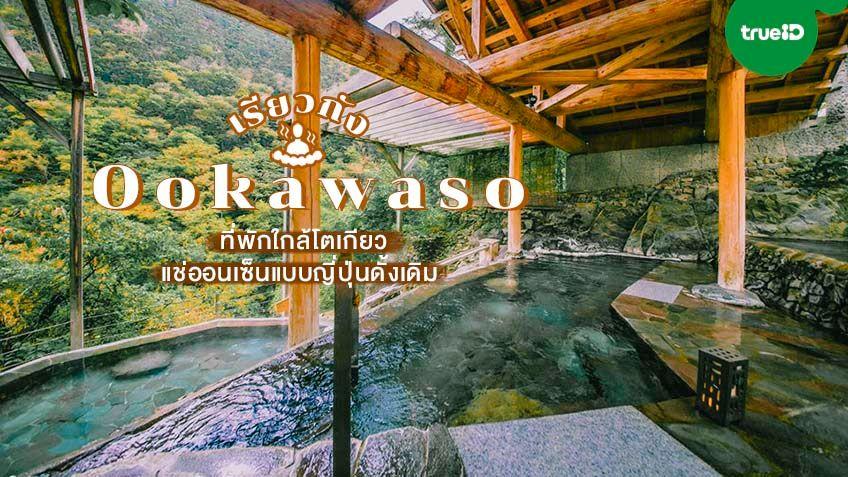 ที่พักใกล้โตเกียว ฟุคุชิมะ เรียวกัง โอคาวาโซ (Ookawaso) แช่ออนเซ็น แบบญี่ปุ่นดั้งเดิม