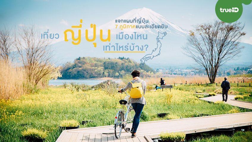 เที่ยวญี่ปุ่นเมืองไหน เท่าไหร่บ้าง ไปเที่ยวช่วงไหนถึงจะดี ? แจกแผนที่ญี่ปุ่น 7 ภูมิภาคแบบละเอียดยิบ
