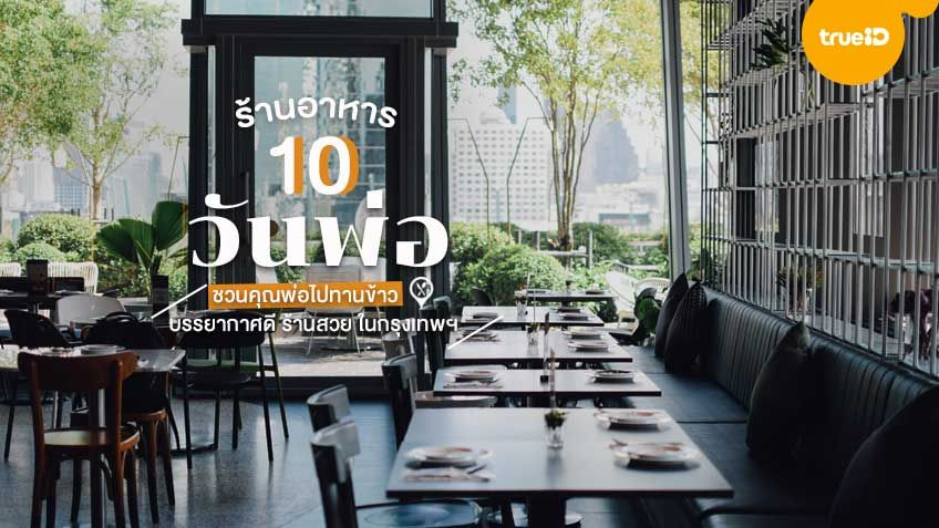 10 ร้านอาหาร บรรยากาศดี วันพ่อ ปีนี้ ชวนคุณพ่อไปนั่งทานข้าวกัน