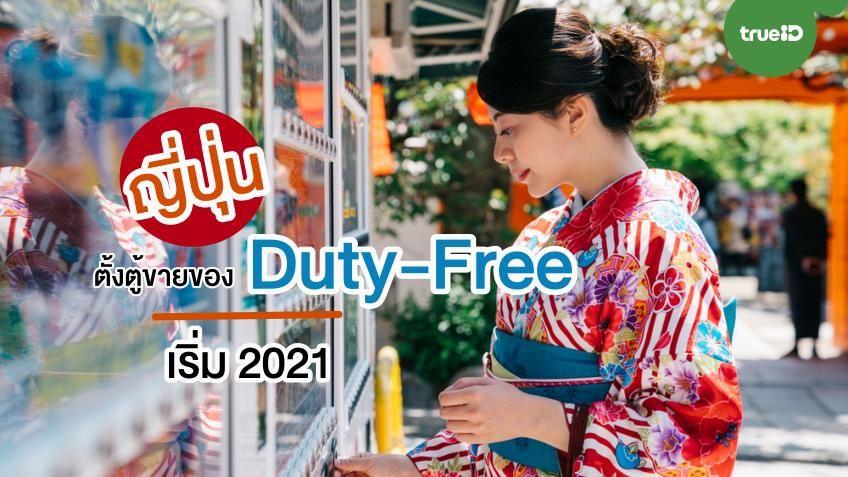 ปลอดภาษี ! ญี่ปุ่น เตรียมติดตั้งเครื่องขายสินค้า duty-free คาดเริ่มปี 2021