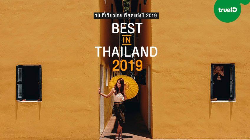10 ที่เที่ยวไทย ที่สุดแห่งปี 2019 เที่ยวยาวๆ กันไป ไม่มีเอ้าท์!
