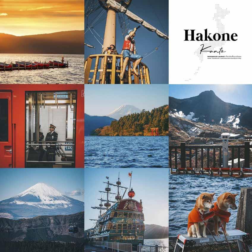 ฮาโกเนะ เที่ยวญี่ปุ่น 7 ภูมิภาค