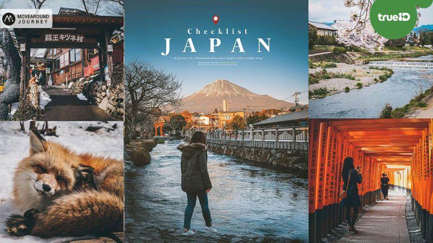 เช็คลิสต์ รีวิว เที่ยวญี่ปุ่น แบบสั้นๆ 32 เมือง 7 ภูมิภาค เท่าที่เคยไป อยากไปเที่ยวเมืองไหน ปักหมุดกันได้เลย