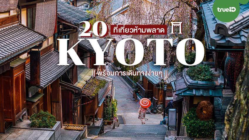 20 ที่เที่ยวเกียวโต ห้ามพลาด มาทั้งที ต้องแวะไปเช็คอิน ! พร้อมการเดินทางง่ายๆ