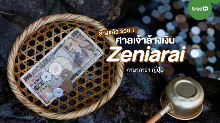 ล้างแล้วรวย ! ศาลเจ้าล้างเงิน เซนอิอาราอิ เสริมดวงการเงิน ให้เพิ่มขึ้น 2 เท่า