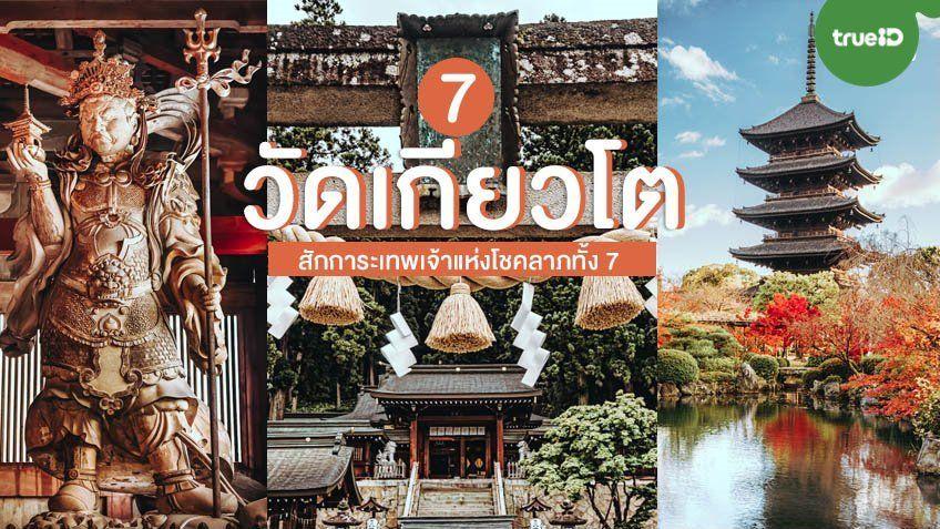 ทริปแสวงบุญ 7 วัดเกียวโต เที่ยวญี่ปุ่น สักการะเทพเจ้าแห่งโชคลาภทั้ง 7