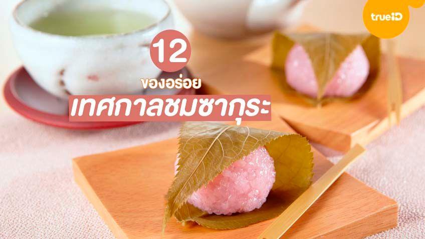 12 ของอร่อยช่วงเทศกาลชมดอกซากุระ หากินได้ช่วงนี้เท่านั้น!