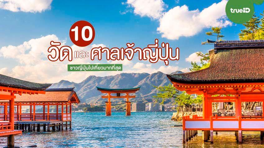 10 วัด และศาลเจ้าญี่ปุ่น ที่ชาวญี่ปุ่นนิยมไปเยือนมากที่สุด นักท่องเที่ยวไม่ค่อยไป