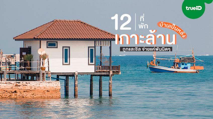 12 ที่พักเกาะล้าน บ้านเป็นหลัง ถูกและชิล จ่ายแค่พันนิดๆ