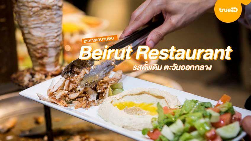 อาหารเลบานอนขนานแท้ รสชาติดั้งเดิม ที่ Beirut Restaurant @FoodLoft เซ็นทรัลชิดลม