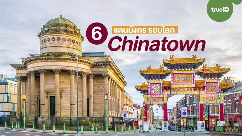 รู้จัก 6 Chinatown เยาวราชต่างแดน ฉลองตรุษจีนปีชวด 2020