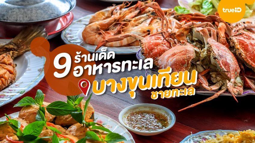 9 ร้านอาหารทะเล ซีฟู้ดสด กินปู ดูทะเล บางขุนเทียน อร่อยเบอร์ไหน ไปลอง!