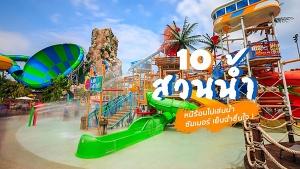 10 สวนน้ำชื่อดังในไทย