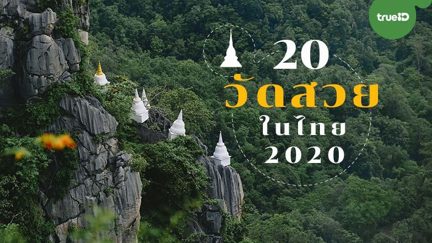 วัดสวย 2020 ในไทย