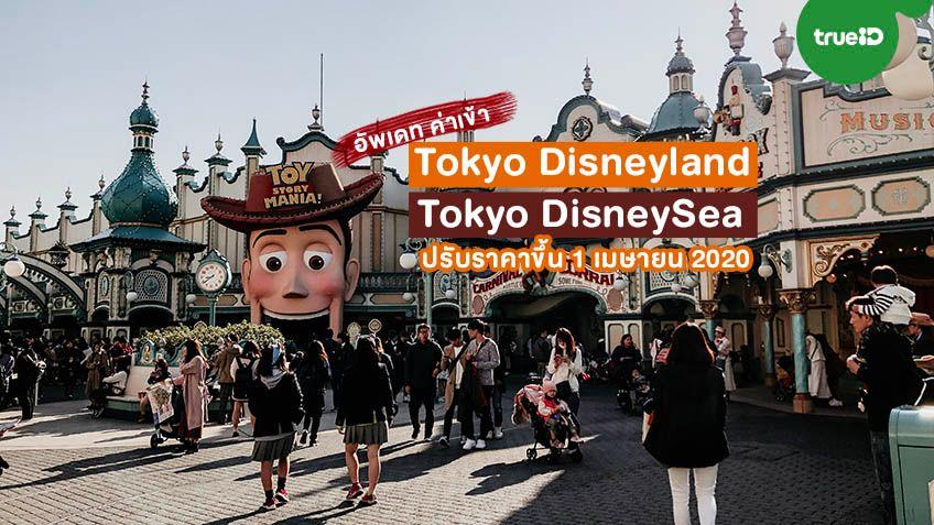 อัพเดท ค่าเข้า โตเกียวดิสนีย์แลนด์ และ โตเกียวดิสนีย์ซี ปรับราคาขึ้น 1 เมษายน 2020