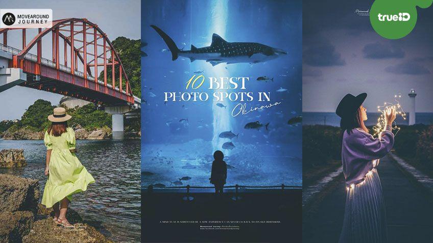 อัพเดท 10 มุมเด็ด ถ่ายรูปสวยที่ โอกินาว่า เที่ยวญี่ปุ่นยังไง กำเงินหมื่นไปก็เพียงพอ