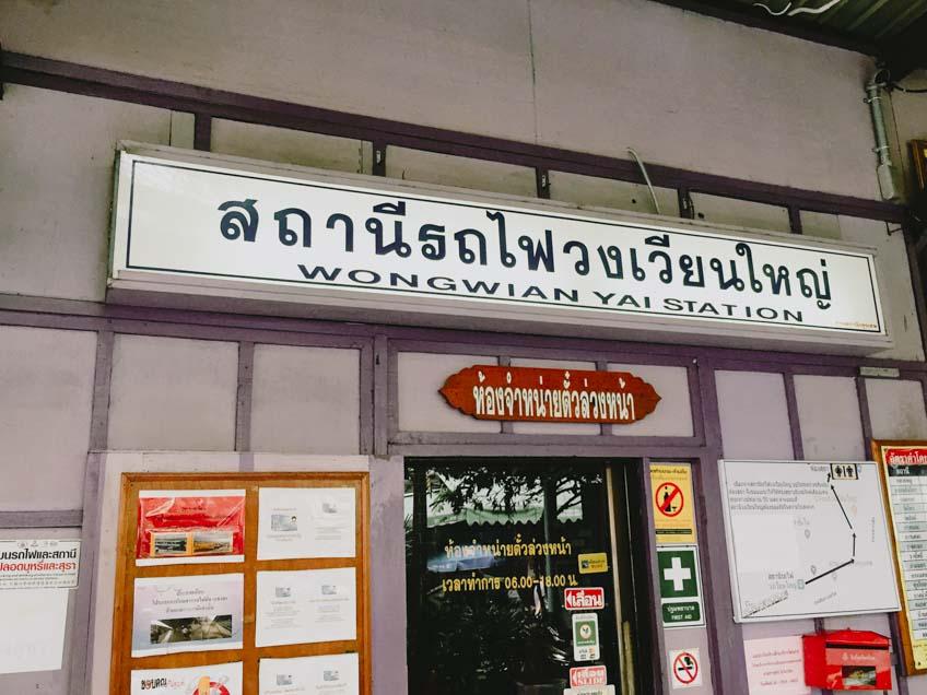 นั่งรถไฟเที่ยว สถานีรถไฟวงเวียนใหญ่ มหาชัย