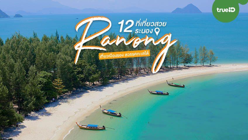 12 ที่เที่ยวระนอง เที่ยวเมืองรอง ไปได้ตลอดทั้งปี ทะเลสวย สายชิลห้ามพลาด