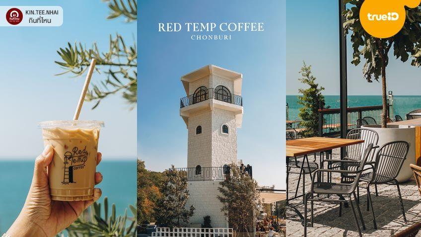 พิกัดนี้ต้องโดน!! Red Temp Coffee คาเฟ่บางแสน ริมทะเล วิวดี ถ่ายรูปสวย 🌊