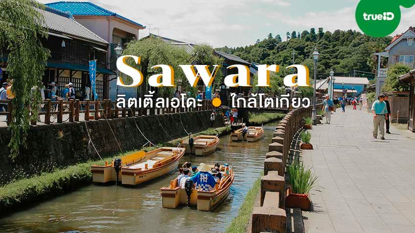 ที่เที่ยวใกล้โตเกียว เมืองเก่าญี่ปุ่น ซาวาระ Sawara ที่ ชิบะ เอโดะโบราณที่ยังมีชีวิตแห่งญี่ปุ่น