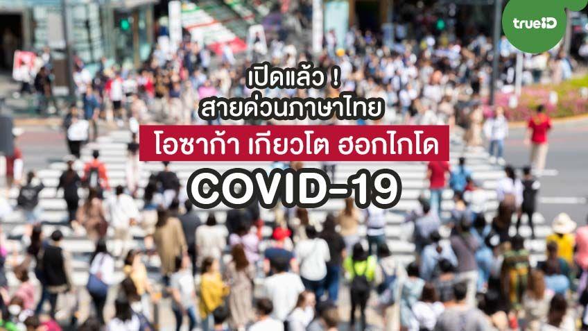 เปิดแล้ว ! สายด่วนภาษาไทย โอซาก้า เกียวโต ฮอกไกโด ให้คำปรึกษา COVID-19