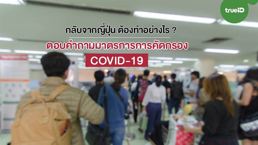 กลับจากญี่ปุ่นต้องทำไง ? ตอบคำถามคาใจมาตรการการคัดกรอง ไวรัสโคโรนา COVID-19