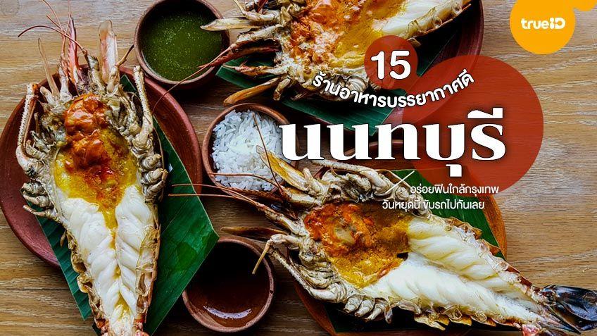 15 ร้านอาหาร นนทบุรี อร่อย บรรยากาศดี วันหยุดนี้ต้องไปชิล