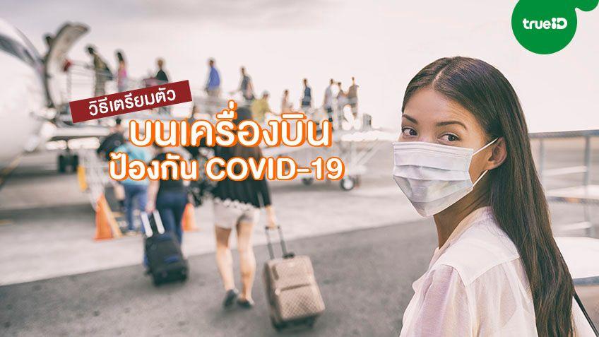 วิธีเตรียมตัวก่อนขึ้นเครื่องบิน ป้องกันเชื้อ COVID-19 ยังไง ให้เดินทางปลอดภัย