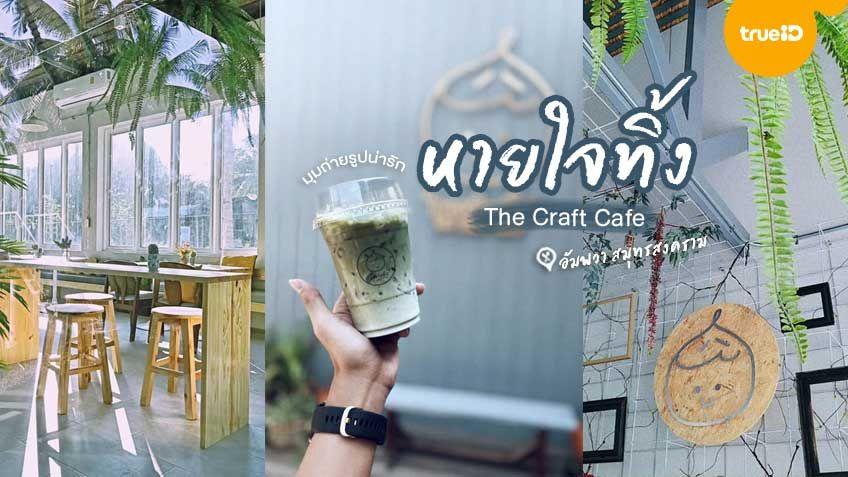 หายใจทิ้ง The Craft Cafe คาเฟ่อัมพวา สมุทรสงคราม 🌴 ร้านกาแฟในสวนมะพร้าว บรรยากาศสุดชิล