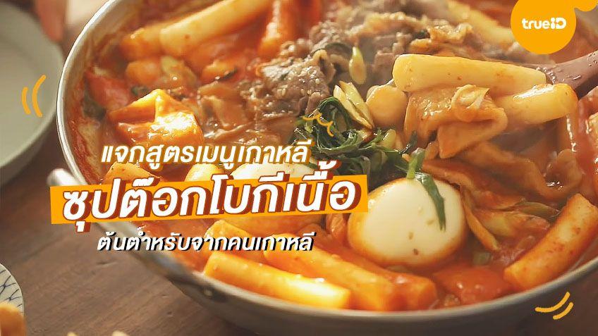แจกสูตรอาหารเกาหลี ซุปต๊อกโบกีเนื้อ อร่อยฟิน ทำง่าย จากคนเกาหลีแท้ๆ