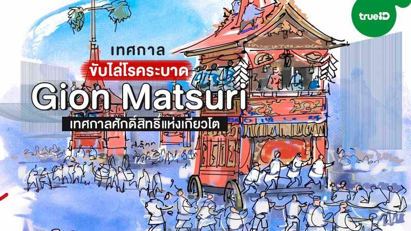 เทศกาลขับไล่โรคระบาด กิออน มัตสึริ (Gion Matsuri) เทศกาลศักดิ์สิทธิ์แห่งเกียวโต