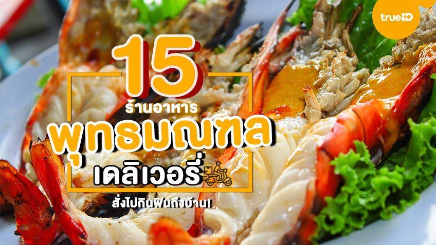 15 ร้านอาหาร ย่านพุทธมณฑล เดลิเวอรี่ สั่งไปกินฟินถึงบ้าน!