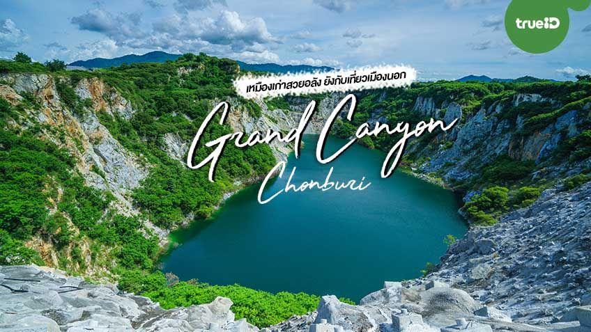 ที่เที่ยวชลบุรี แกรนด์แคนยอน คีรี น้ำใสสีมรกต ถ่ายรูปสวย เหมือนเที่ยวเมืองนอก