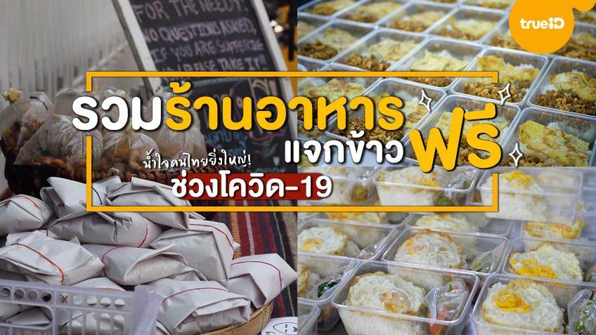 รวมร้านอาหารแจกฟรี ร้านข้าวแจกฟรี ใจดีช่วง โควิด (COVID-19)