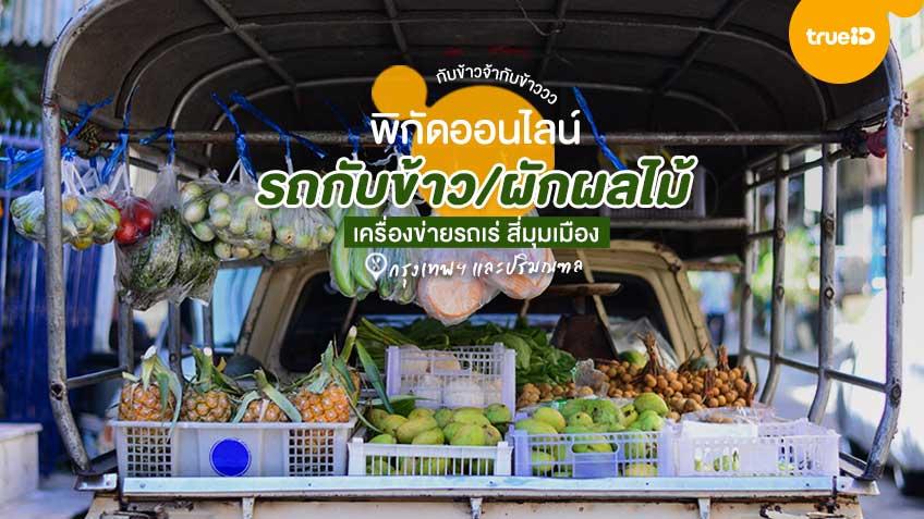 รถกับข้าว รถผักผลไม้ สี่มุมเมือง