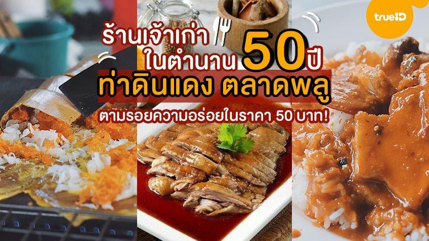 ร้านเจ้าเก่า ในตำนาน ท่าดินแดง-ตลาดพลู 50 ปี ตามรอยความอร่อยในราคา 50 บาท!